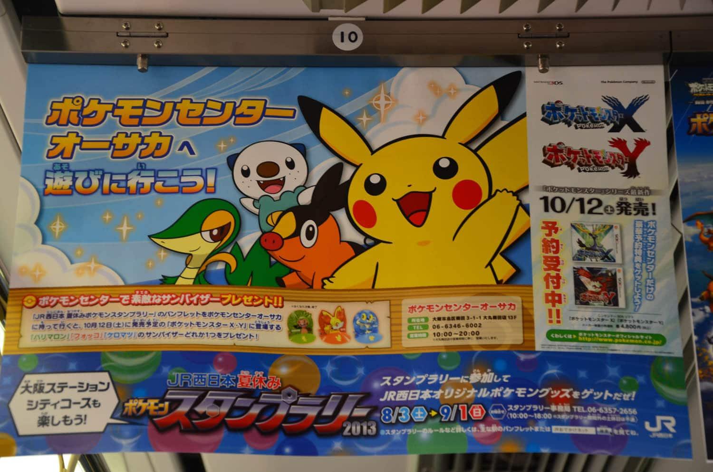 Japon 2013_08 356